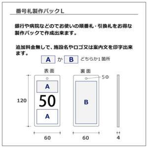 number-pack-l