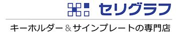 プロ仕様のキーホルダーと各種サインプレートの専門店【セリグラフ】